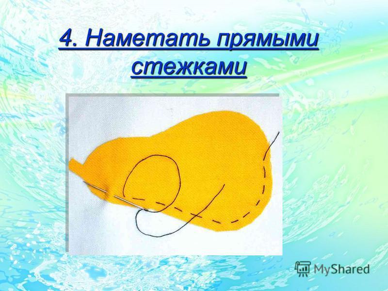 4. Наметать прямыми стежками