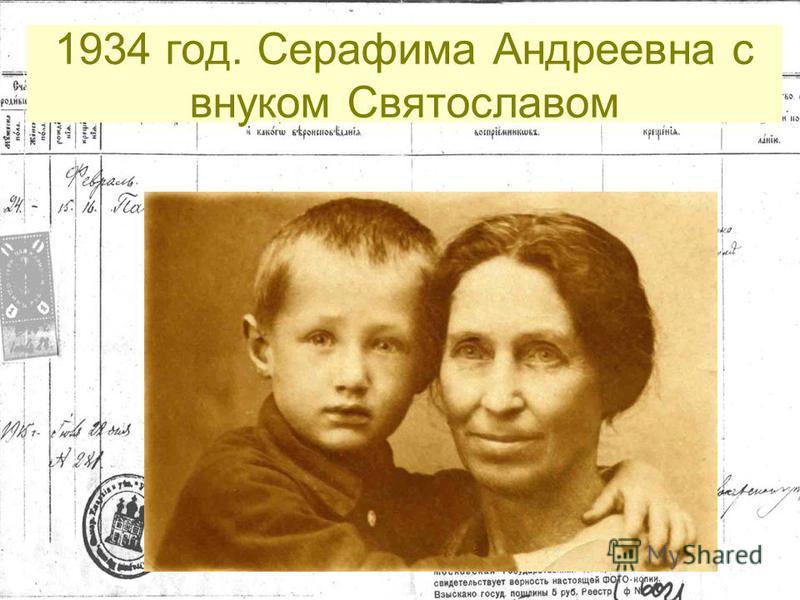 1929 г. Таш- кент Дочь Любовь Сын Алексей Сын Анатолий Сын Александр Зять Федор Колбешкин