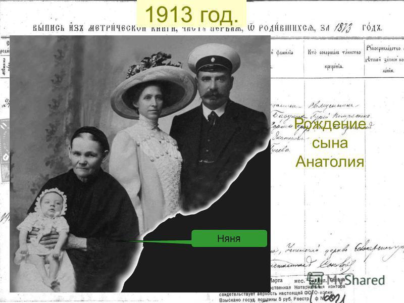 1913 год. С женой Серафимой Андреевной (Макаровой)