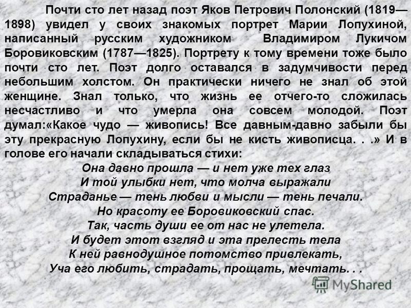 Почти сто лет назад поэт Яков Петрович Полонский (1819 1898) увидел у своих знакомых портрет Марии Лопухиной, написанный русским художником Владимиром Лукичом Боровиковским (17871825). Портрету к тому времени тоже было почти сто лет. Поэт долго остав