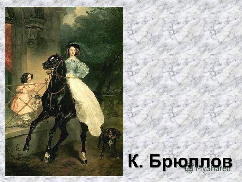 К. Брюллов