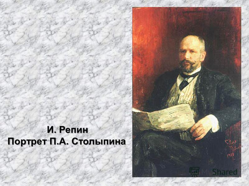 И. Репин Портрет П.А. Столыпина
