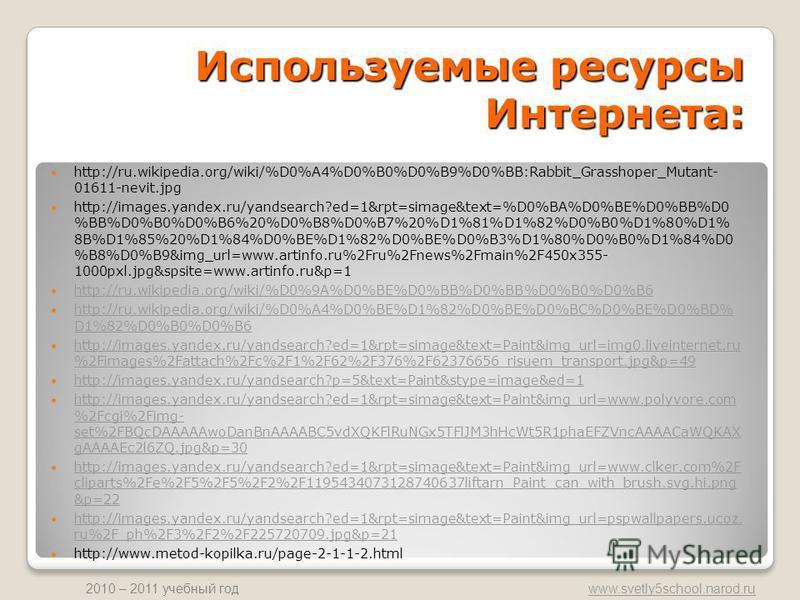 www.svetly5school.narod.ru 2010 – 2011 учебный год Используемые ресурсы Интернета: http://ru.wikipedia.org/wiki/%D0%A4%D0%B0%D0%B9%D0%BB:Rabbit_Grasshoper_Mutant- 01611-nevit.jpg http://images.yandex.ru/yandsearch?ed=1&rpt=simage&text=%D0%BA%D0%BE%D0