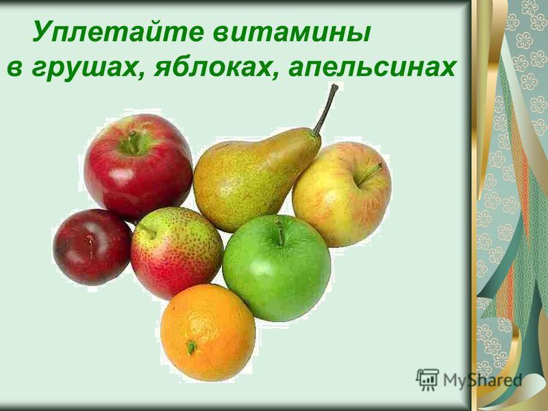 Уплетайте витамины в грушах, яблоках, апельсинах