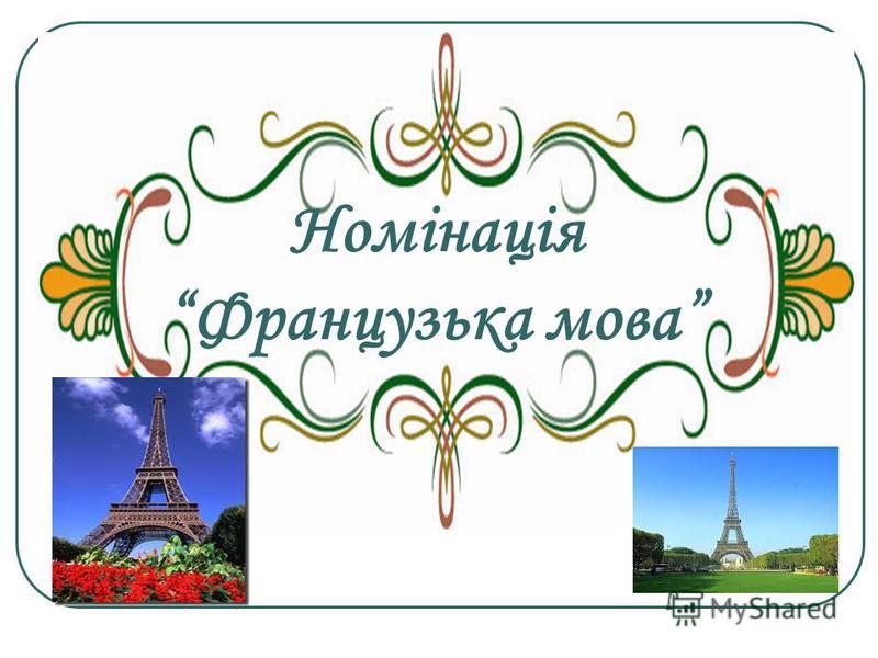 Номінація Французька мова
