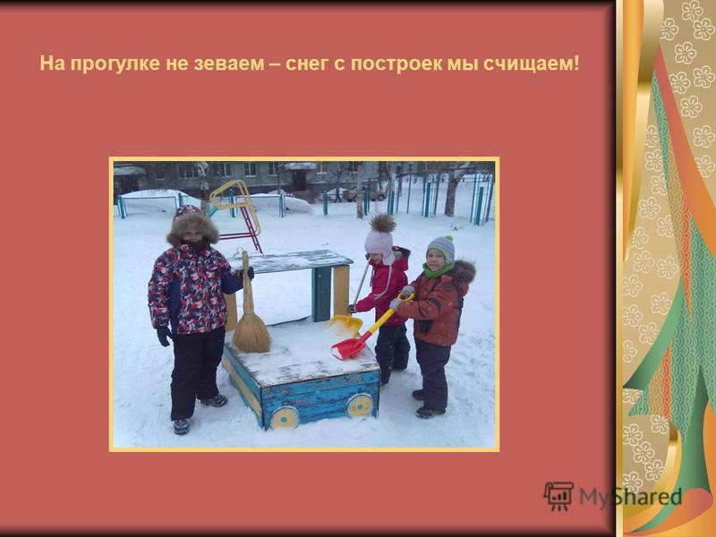 На прогулке не зеваем – снег с построек мы счищаем!