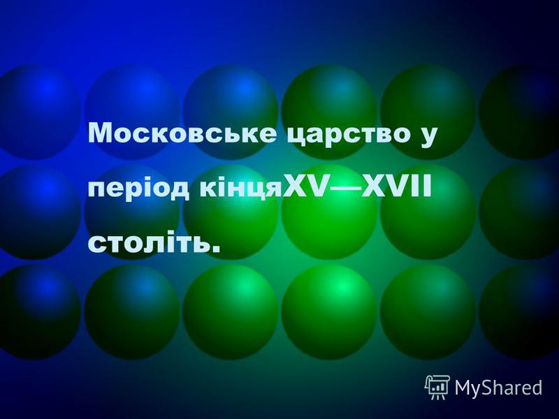 Московське царство у період кінця XVXVII століть.
