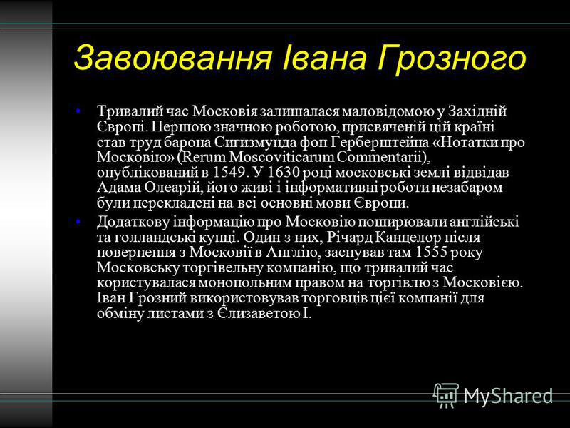 Завоювання Івана Грозного Тривалий час Московія залишалася маловідомою у Західній Європі. Першою значною роботою, присвяченій цій країні став труд барона Сигизмунда фон Герберштейна «Нотатки про Московію» (Rerum Moscoviticarum Commentarii), опубліков
