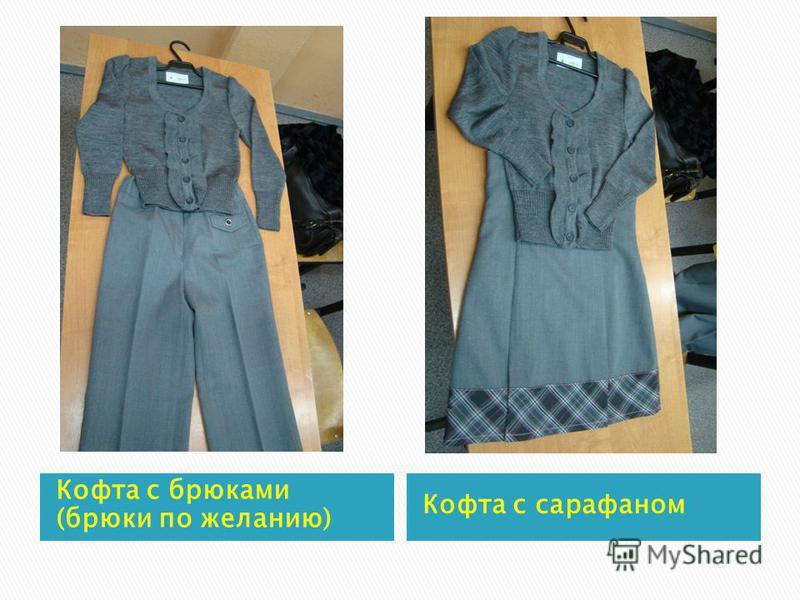 Кофта с брюками (брюки по желанию) Кофта с сарафаном