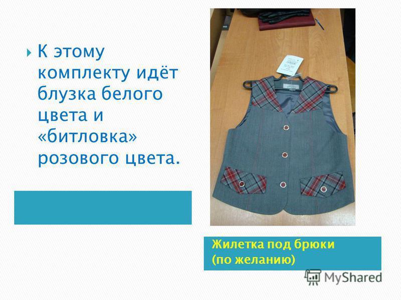 Жилетка под брюки (по желанию) К этому комплекту идёт блузка белого цвета и «битловка» розового цвета.
