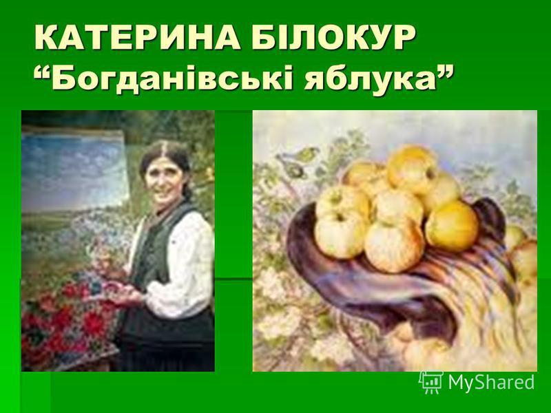 КАТЕРИНА БІЛОКУР Богданівські яблука