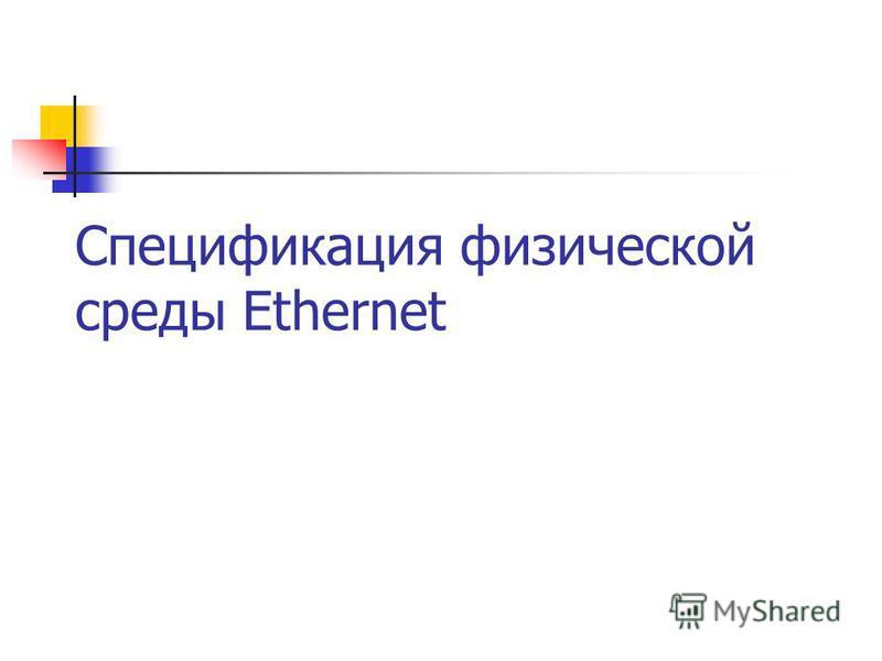 Спецификация физической среды Ethernet
