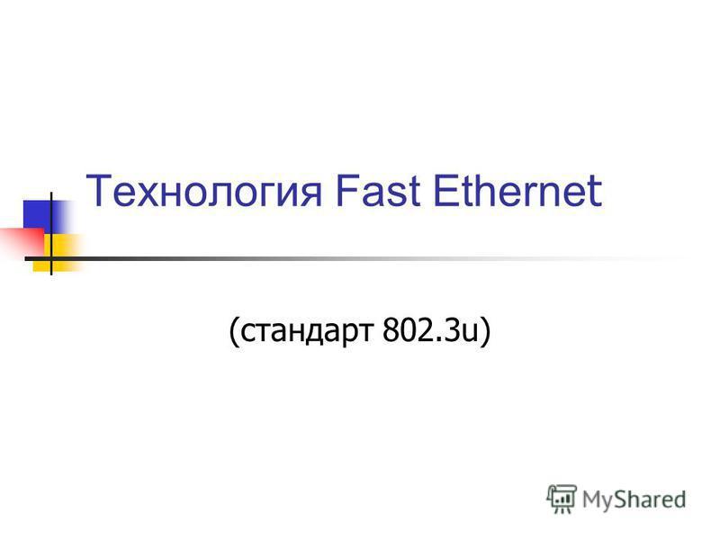 Технология Fast Etherne t (стандарт 802.3u)