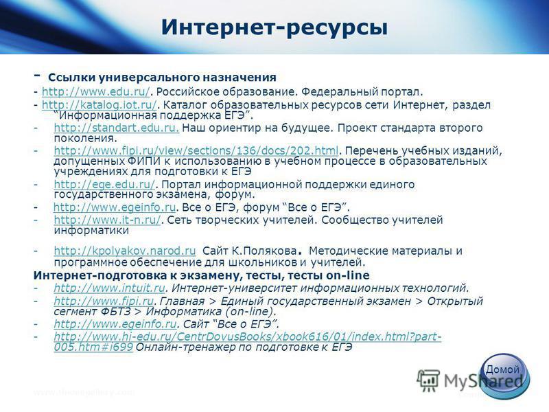 www.themegallery.com Company Logo Интернет-ресурсы - Ссылки универсального назначения - http://www.edu.ru/. Российское образование. Федеральный портал.http://www.edu.ru/ - http://katalog.iot.ru/. Каталог образовательных ресурсов сети Интернет, раздел