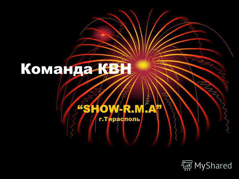 Команда КВН SHOW-R.M.A г.Тирасполь
