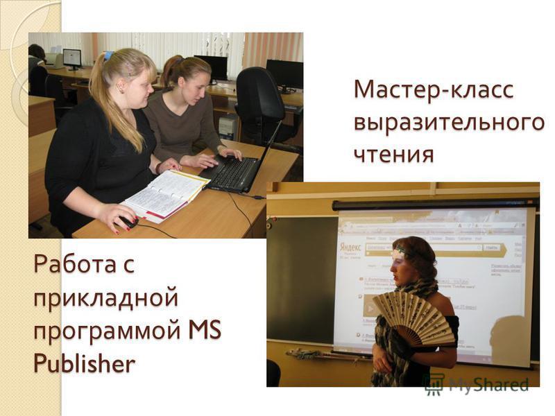 Работа с прикладной программой MS Publisher Мастер - класс выразительного чтения