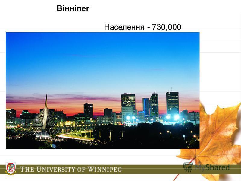 Вінніпег Населення - 730,000
