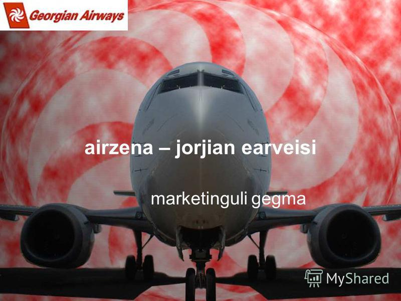 airzena – jorjian earveisi marketinguli gegma
