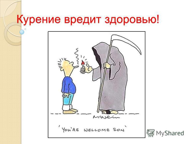 Курение вредит здоровью!
