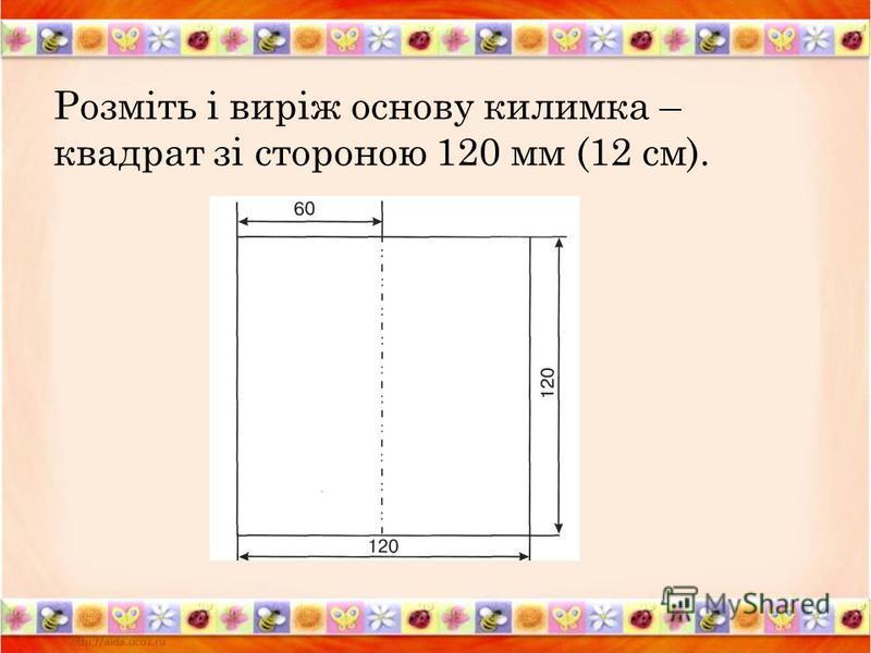 Розміть і виріж основу килимка – квадрат зі стороною 120 мм (12 см).