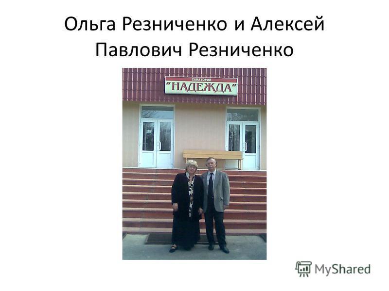 Ольга Резниченко и Алексей Павлович Резниченко