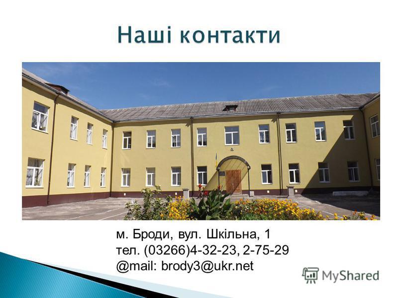 м. Броди, вул. Шкільна, 1 тел. (03266)4-32-23, 2-75-29 @mail: brody3@ukr.net