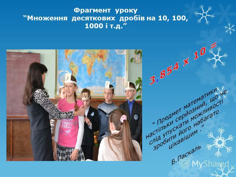 Фрагмент уроку Множення десяткових дробів на 10, 100, 1000 і т.д.