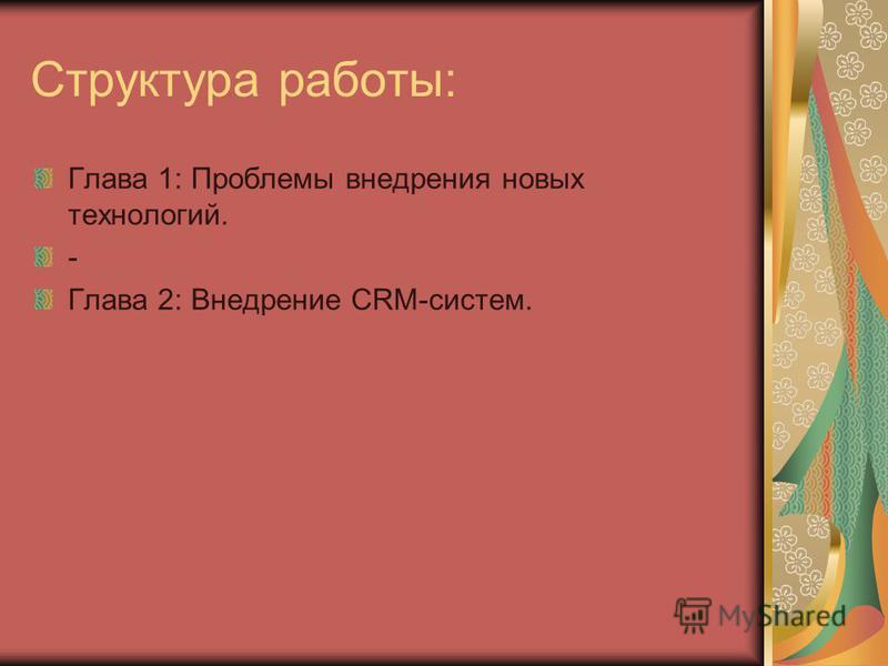 Структура работы: Глава 1: Проблемы внедрения новых технологий. - Глава 2: Внедрение CRM-систем.