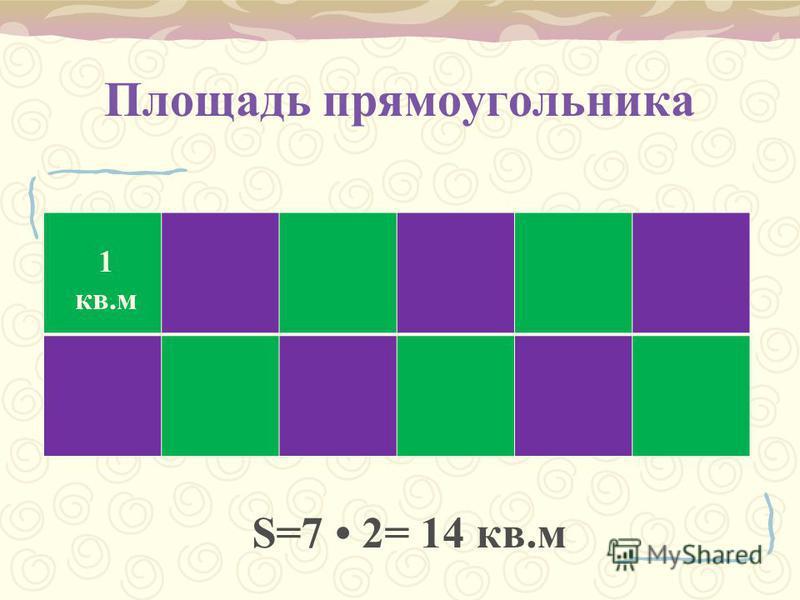 Площадь прямоугольника 1 кв.м S=7 2= 14 кв.м