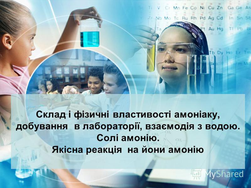 Склад і фізичні властивості амоніаку, добування в лабораторії, взаємодія з водою. Солі амонію. Якісна реакція на йони амонію