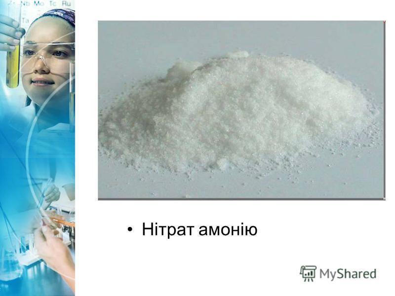Нітрат амонію