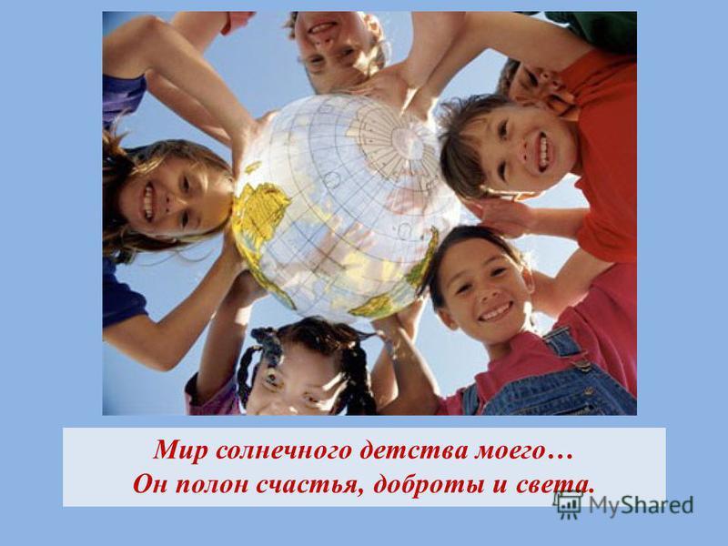 Мир солнечного детства моего… Он полон счастья, доброты и света.