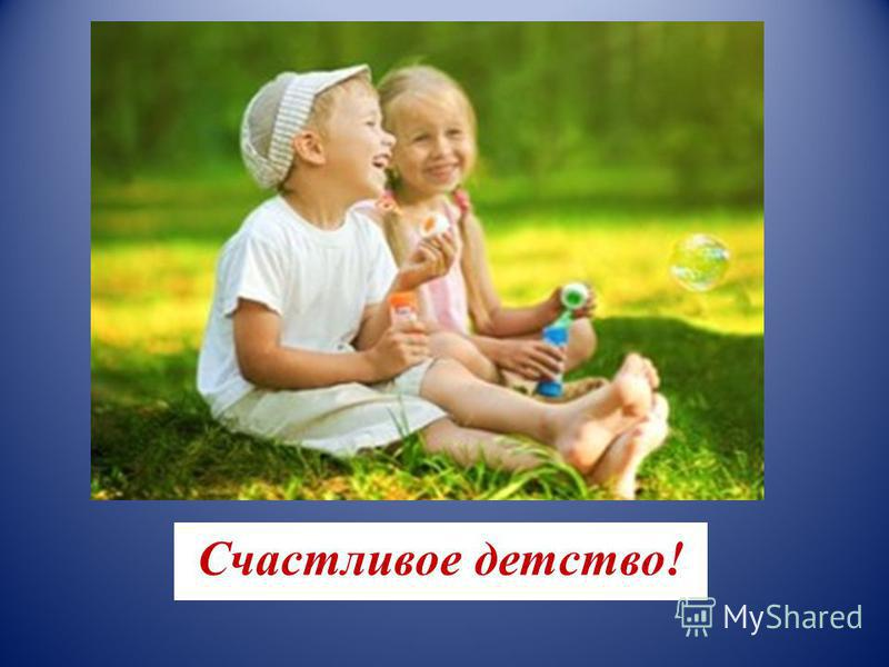 Счастливое детство!