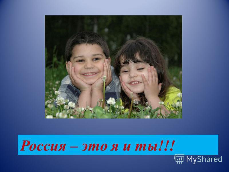Россия – это я и ты!!!