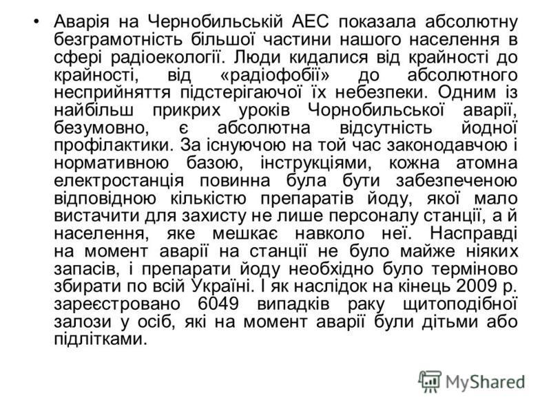 Аварія на Чернобильській АЕС показала абсолютну безграмотність більшої частини нашого населення в сфері радіоекології. Люди кидалися від крайності до крайності, від «радіофобії» до абсолютного несприйняття підстерігаючої їх небезпеки. Одним із найбіл