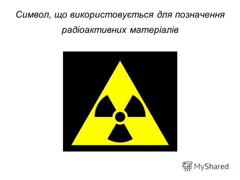 Символ, що використовується для позначення радіоактивних матеріалів