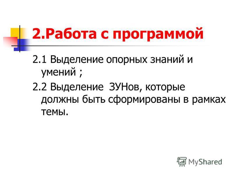 2. Работа с программой 2.1 Выделение опорных знаний и умений ; 2.2 Выделение ЗУНов, которые должны быть сформированы в рамках темы.