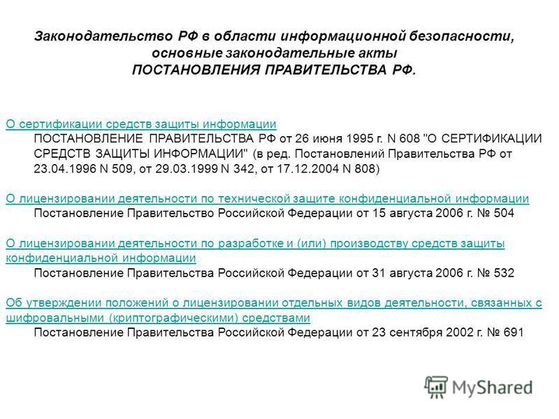 О сертификации средств защиты информации ПОСТАНОВЛЕНИЕ ПРАВИТЕЛЬСТВА РФ от 26 июня 1995 г. N 608