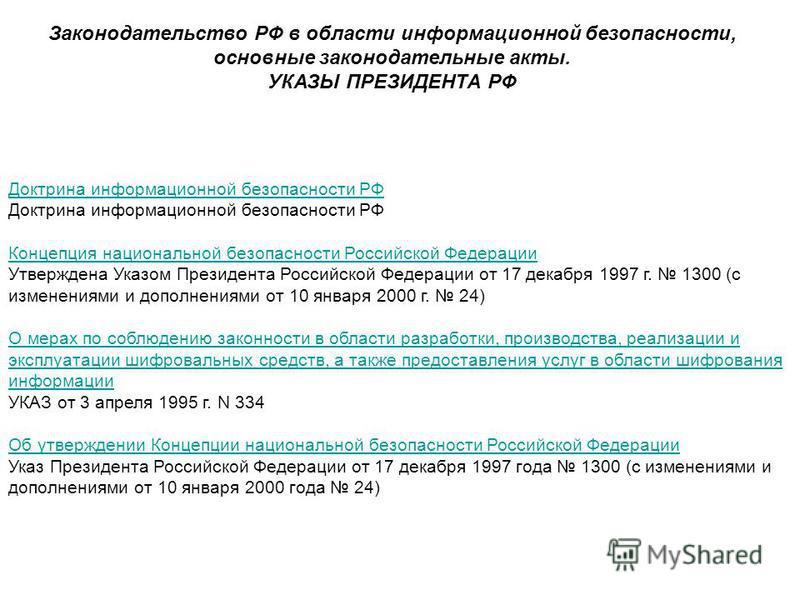 Доктрина информационной безопасности РФ Концепция национальной безопасности Российской Федерации Утверждена Указом Президента Российской Федерации от 17 декабря 1997 г. 1300 (с изменениями и дополнениями от 10 января 2000 г. 24) О мерах по соблюдению