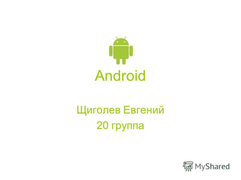 Android Щиголев Евгений 20 группа
