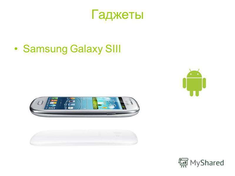 Гаджеты Samsung Galaxy SIII