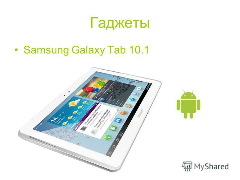 Гаджеты Samsung Galaxy Tab 10.1