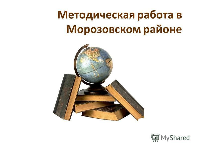 Методическая работа в Морозовском районе