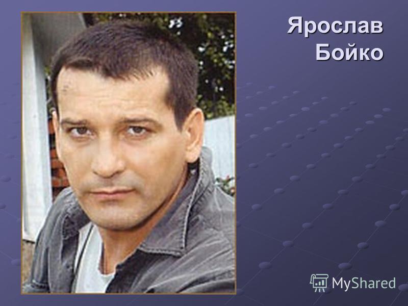 Ярослав Бойко