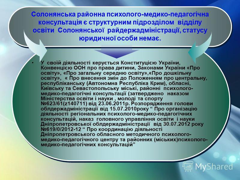 У своїй діяльності керується Конституцією України, Конвенцією ООН про права дитини, Законами України «Про освіту», «Про загальну середню освіту»,«Про дошкільну освіту», « Про внесення змін до Положенням про центральну, республіканську (Автономна Респ