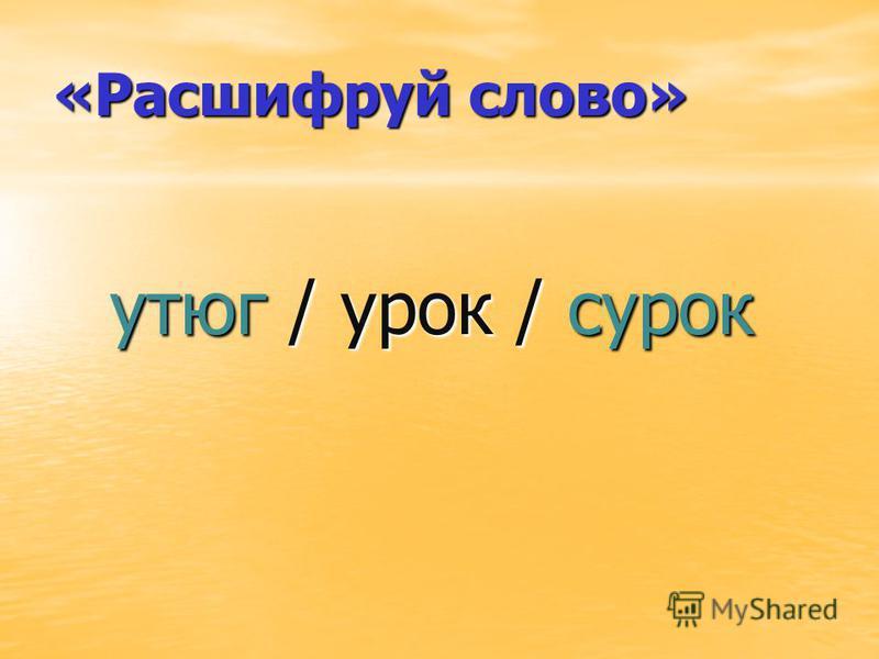 «Расшифруй слово» утюг / урок / сурок
