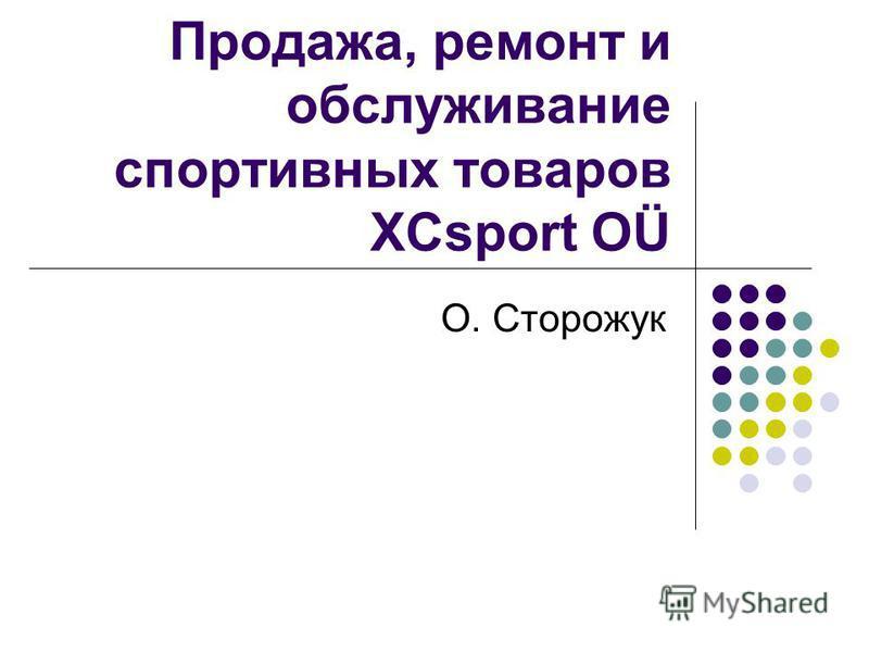 Продажа, ремонт и обслуживание спортивных товаров XCsport OÜ О. Сторожук