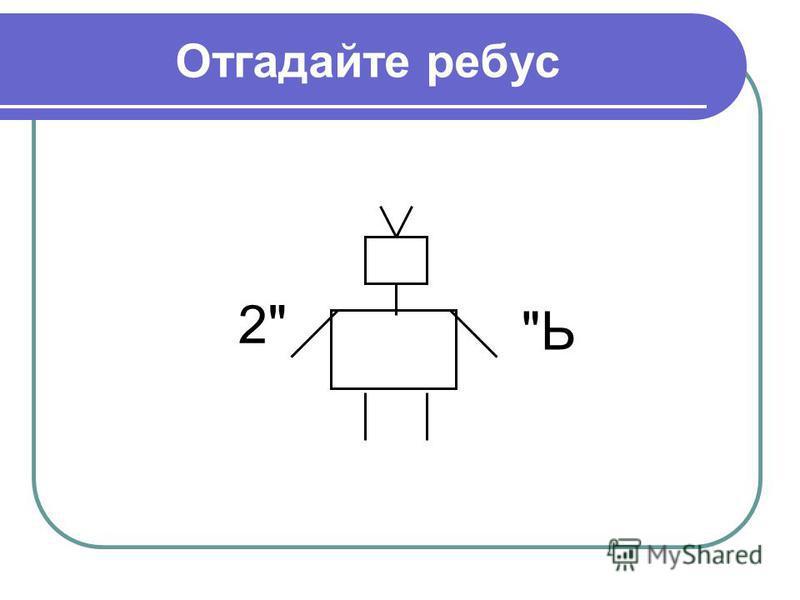 Отгадайте ребус Ь 2