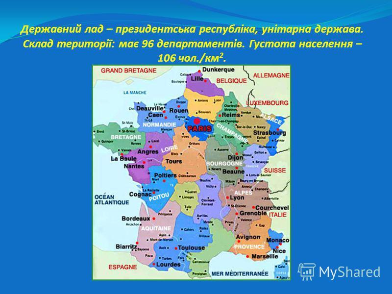 Державний лад – президентська республіка, унітарна держава. Склад території: має 96 департаментів. Густота населення – 106 чол./км 2.