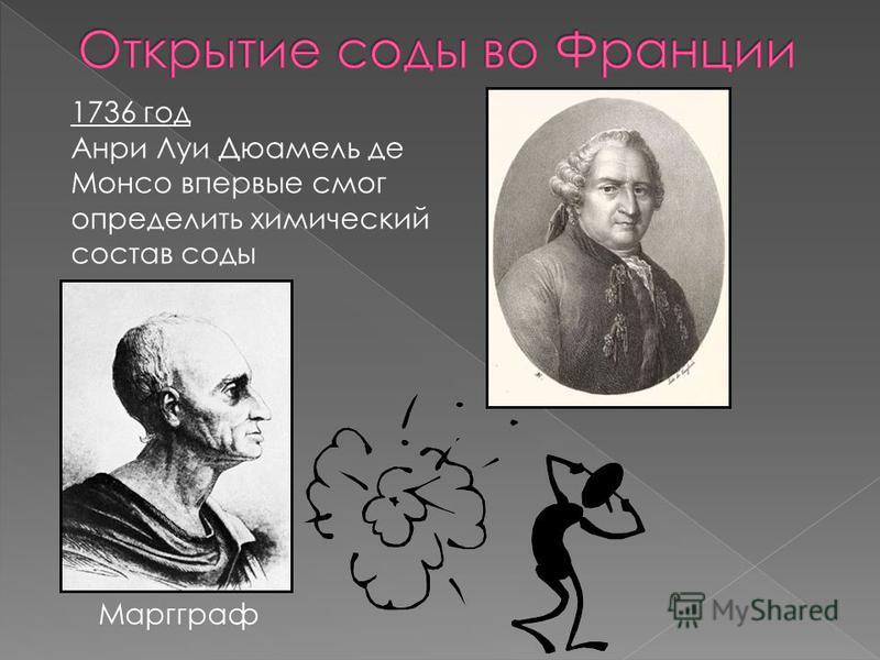 1736 год Анри Луи Дюамель де Монсо впервые смог определить химический состав соды Маргграф